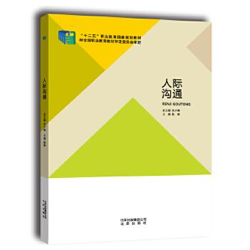 """人际沟通 """"十二五""""职业教育国家规划教材"""