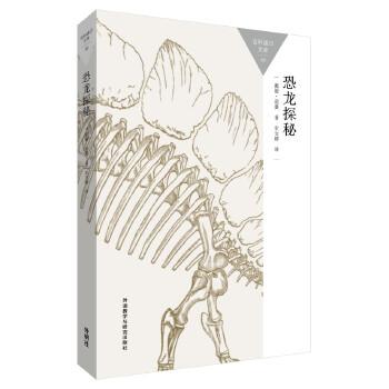 恐龙探秘(pdf+txt+epub+azw3+mobi电子书在线阅读下载)