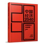 中国 经济2040(第2版)