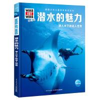 什么是什么・珍藏版(第4辑):潜水的魅力