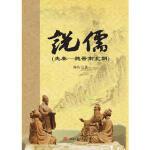 说儒(先秦―魏晋南北朝) 杨名 西南交通大学出版社