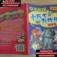 【二手旧书9成新】虹猫蓝兔十万个为什么.3,科学卷(漫画版)9787532473960