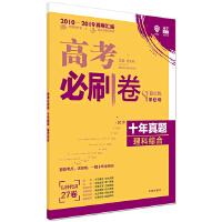 理想树67高考2020新版高考必刷卷 十年真题 理综 2010-2019高考真题卷汇编