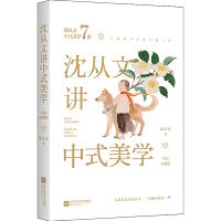 沈从文讲中式美学(蒋勋、汪曾祺、朱光潜盛赞,四大美学经典之作,东方版《美的沉思》)