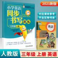 小学英语同步书写训练三年级上册人教版2021新版