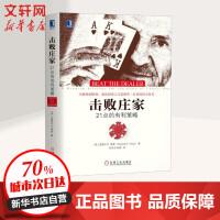击败庄家 21点的有利策略 机械工业出版社出版社