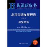 北京街道发展报告No 2展览路篇 9787520123570