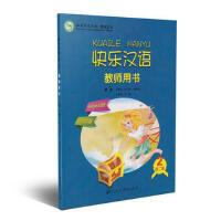 【旧书二手书9成新】 快乐汉语教师用书 捷克语 第二版第2册 9787107237249 人民教育出版社