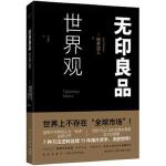 无印良品世界观 (日) 松井忠三 吕灵芝 新星出版社【新华书店 品质保证】