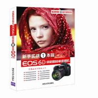 佳能数码单反相机EOS 6D新手实战1本就GO! 5iphoto器材控著 清华大学出版社【新华书店 正版放心购】