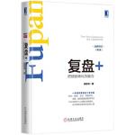 复盘+:把经验转化为能力(第2版)( 邱昭良 机械工业出版社