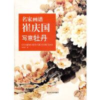 名家画谱崔庆国写意牡丹