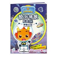 小伴龙聪明玩系列 酷玩情景贴贴乐:神奇太空