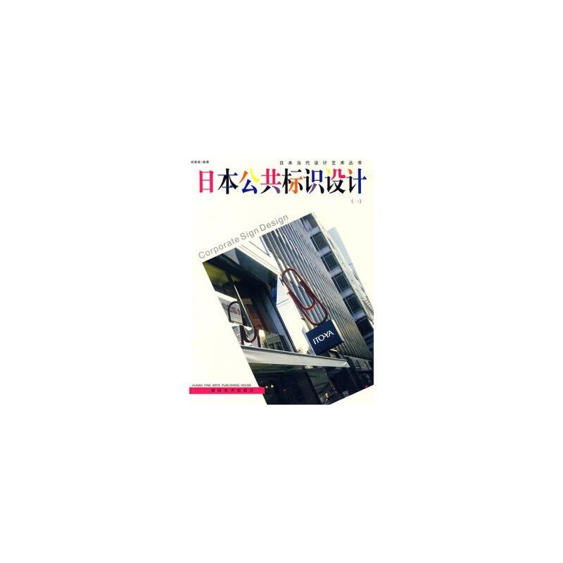 【RT5】日本公共标识设计(一) 胡建斌 湖南美术出版社 9787535622112亲,全新正版图书,欢迎购买哦!