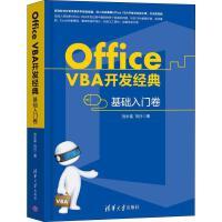 Office VBA开发经典 基础入门卷 清华大学出版社