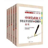 中国党政机关公文格式与规范技巧指导全书 公文处理规范 法定公文写作规范技巧/公文写作处理答疑解惑 事务文书写作技巧与范例