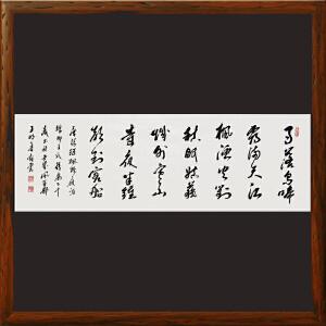 张继诗《枫桥夜泊》王明善 中华两岸书画家协会主席R1121