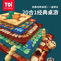 TOI二十合一益智桌游亲子互动儿童益智玩具男女孩2-3-4-5-6-7-8岁