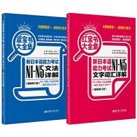 日语红蓝宝书n1-n5 日语红宝书 蓝宝书n1-n5文字词汇文法详解练习 日语能力考试单词语法n1