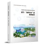 """中国西部丘陵地区海绵城市建设创新典范――遂宁:""""自然生长""""的海绵城市"""
