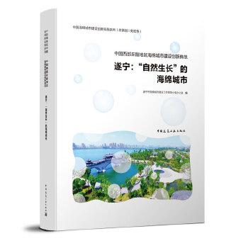 """中国西部丘陵地区海绵城市建设创新典范——遂宁:""""自然生长""""的海绵城市"""