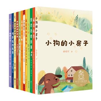 中文分级阅读文库K2(共12册)(7-8岁适读,中外儿童作家经典作品,免费听名师导读,注音全彩,小学二年级课外阅读范本) 亲近母语近20年研究成果,联合果麦文化历时3年打造学生阅读文库,母语滋养心灵,短篇合集和完整的中长篇故事,儿童自主阅读,小学二年级阅读范本。果麦出品