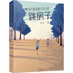 跳房子/翌平新阳刚少年小说: 北京日报出版社