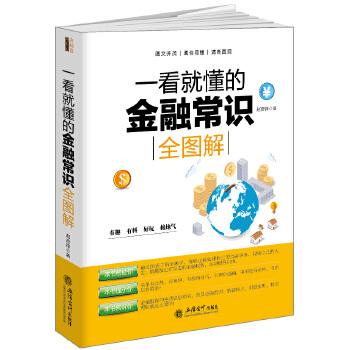 一看就懂的金融常识全图解(pdf+txt+epub+azw3+mobi电子书在线阅读下载)
