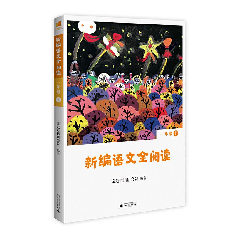 亲近母语 新编语文全阅读 一年级 上 全新部编版语文教材配套的同步课程用书