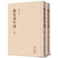 康有为年谱(全2册套,精装)
