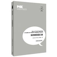 如何教英语口语(英语教师专业素养丛书)