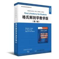 格氏解剖学教学版 第3版第三版 影印版教材Richard Drake里查德德瑞克韦恩福格尔 亚当 北京大学医学出版社97