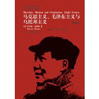 马克思主义、毛泽东主义与乌托邦主义(典藏本)