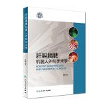 肝胆胰脾机器人外科手术学