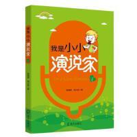 全新正版 我是小小演说家1 郭晓婷, 周小君 海天出版社 9787550724747缘为书来图书专营店
