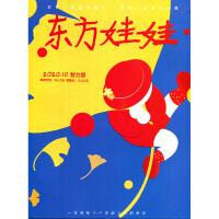 东方娃娃智力版2020年10期 期刊杂志