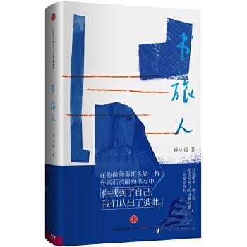 书旅人(pdf+txt+epub+azw3+mobi电子书在线阅读下载)