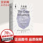 大流感 最致命瘟疫的史诗 上海科技教育出版社