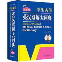 学生实用 英汉双解大词典 牛津初阶中阶高阶 英汉汉英词典 中华英语字典 工具书中小学通用 新牛津第2版朗文书籍大全 初