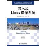 嵌入式Linux操作系统 孙天泽 人民邮电出版社