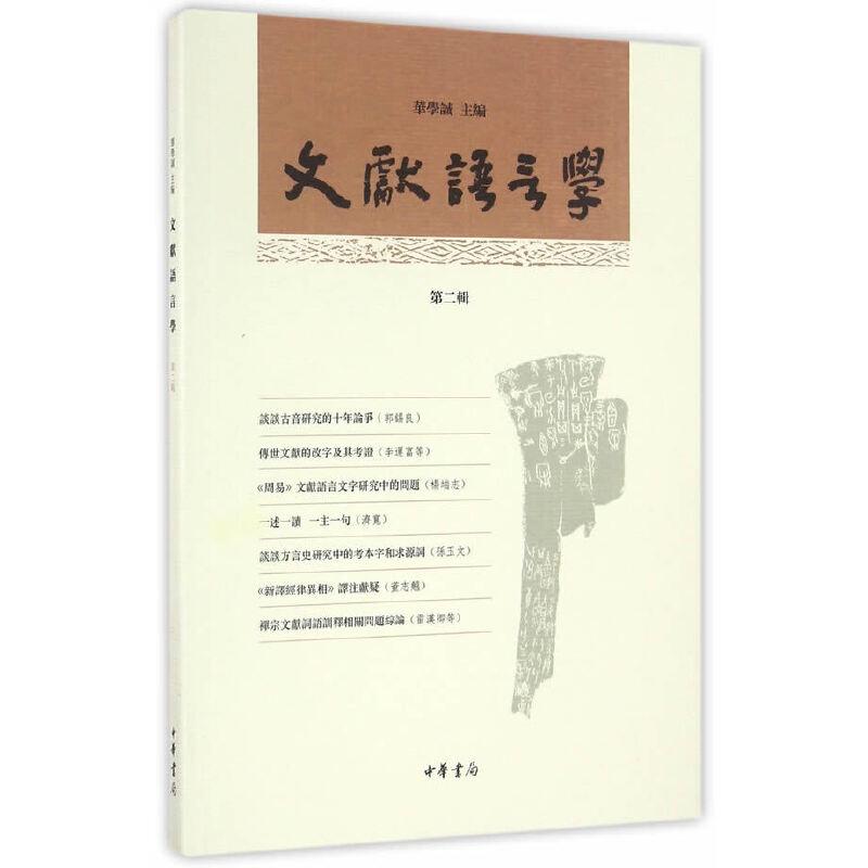 文献语言学(第二辑·繁体横排)