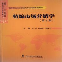 精编市场营销学(第4版)