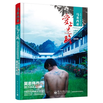 【TH】马来西亚:爱上迷路——行摄的灵魂系列丛书 吴志伟 电子工业出版社 9787121209178亲,全新正版图书,欢迎购买哦!