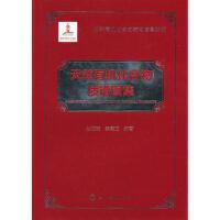 天然有机化合物结构信息手册:天然有机化合物质谱图集 丛浦珠,李�S玉著 化学工业出版社