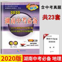 2020新版湖南中考必备地理新课标历年中考试题汇编初中毕业考试卷
