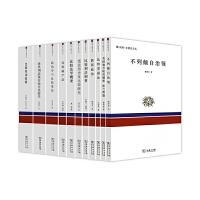 民国・比较法文丛(全11册) (中国比较法肇端,法律图书馆藏书,部门法学者案头书。)