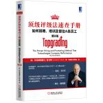 顶级评级法速查手册:如何招聘、培训及留住A类员工(原书第3版)