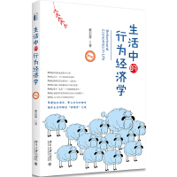 生活中的行为经济学(修订版)