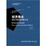 经济增长:理论和数值求解方法