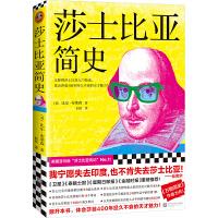 莎士比亚简史(《万物简史》作者力作!无障碍莎士比亚入门指南。体会莎翁400年经久不衰的天才魅力!)